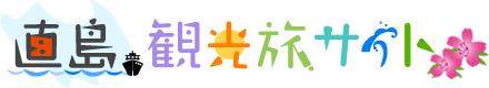 直島(なおしま)観光旅サイト